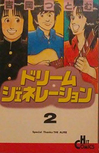 ドリームジェネレーション 2 (ヒットコミックス)