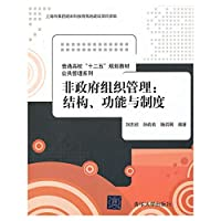 University 12th Five-Year Plan materials. public administration NGO management: structure. function and system(Chinese Edition)