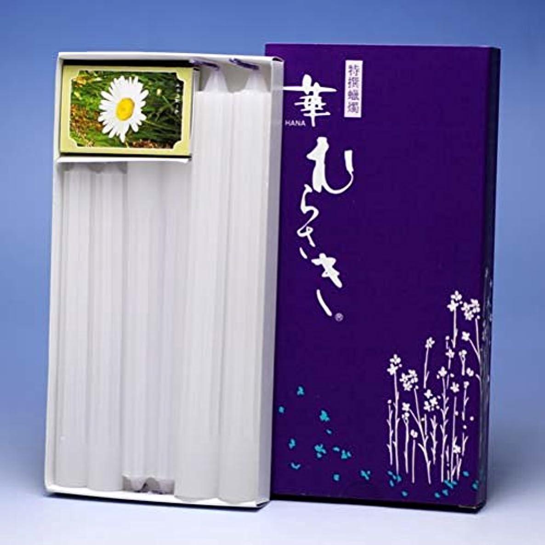 地域の触覚思いやりK402 記念品用 Kシリーズ 華むらさき (華むらさき4号、華むらさき10号、マッチ) 日本製