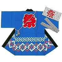 アスナロ(甚平) はんてん 4点セット 男の子 女の子 兼用 かわいい はっぴ お祭り大(5-6才) 青