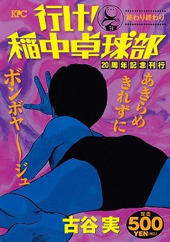 行け!稲中卓球部 終わり終わり 20周年記念刊行 (講談社プラチナコミックス)