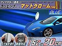 A.P.O(エーピーオー) マットクローム(20cm)青●幅152×20cm ブルー 艶消しメッキ調ラッピングフィルム 曲面OK アイスカラー