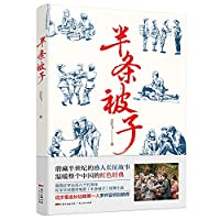 Half of the quilt (re-Wen Hongjun arduous and glorious history of the Long March. Long March of the military and civilian close as fish feel deep)(Chinese Edition)