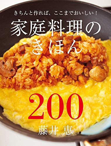 家庭料理のきほん200 - 藤井恵