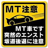 マニュアル車 MT注意ステッカー【耐水マグネット】MT車です 突然のエンスト 坂道後退に注意(MT注意 10×10cm)