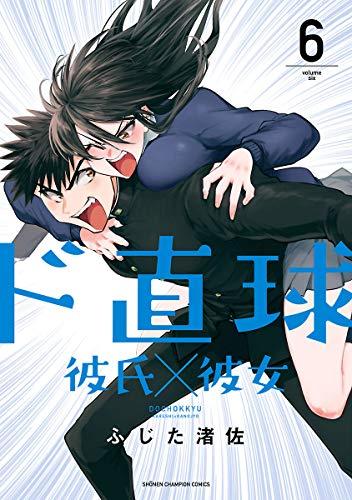 ド直球彼氏×彼女【秋田書店版】 6 (少年チャンピオン・コミックス)