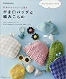 松本かおるのビーズ編み がま口バッグと編みこもの (Let's Knit series)