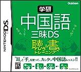 「学研 中国語三昧DS 聴き&書きトレーニング」の画像