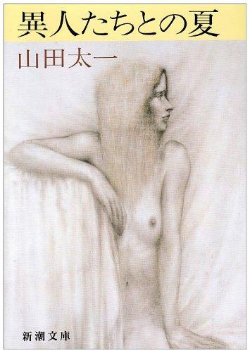 異人たちとの夏 (新潮文庫)