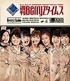 Berryz工房 結成7周年記念コンサートツアー 2011春~週...[Blu-ray/ブルーレイ]
