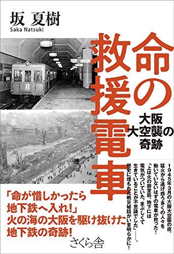 命の救援電車 ―大阪大空襲の奇跡