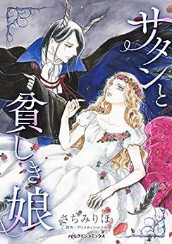 [さちみ りほ, クリスティン・メリル]のサタンと貧しき娘 (ハーレクインコミックス)