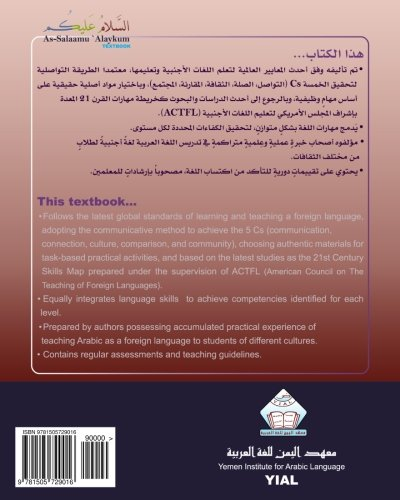 Compare Textbook Prices for As-Salaamu 'Alaykum textbook part two: Arabic Textbook for learning & teaching Arabic as a foreign language As-Salaamu 'Alaykum textbook for learning ... foreign language Volume 9 Arabic Edition 1 Edition ISBN 9781505729016 by Al Bazili, Mr. Jameel Yousif,Al Atam, Mr. Ahmed Mohsin,Al-Ezzi, Mr. Mabkhoot Mohammed,Al Bazili, Mr. Abduljaleel Yousif,Ali, Mr. Ossama Ali,Al Bazili, Mr. AbduSamad  Yousif,Al Hammadi, Mr. Mokhtar Hamood