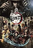 舞台「鬼滅の刃」其ノ弐 絆(完全生産限定版)[DVD]