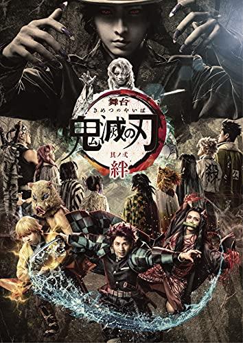 舞台「鬼滅の刃」其ノ弐 絆(完全生産限定版) [DVD]