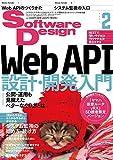 ソフトウェアデザイン 2021年2月号