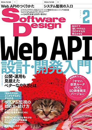 ソフトウェアデザイン 2021年2月号の詳細を見る