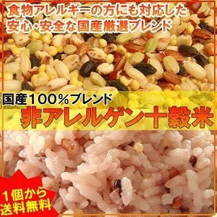 非アレルゲン国産十穀米 1kg