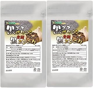 黒ゴマセサミン&発酵黒ニンニク (S-アリルシステイン、DATSを効率よく取り入れる) (約6ケ月分)