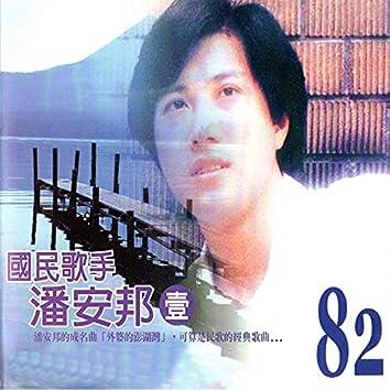 國民歌手 潘安邦 (壹)