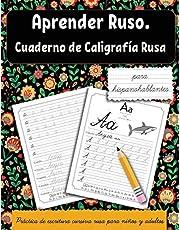Aprender ruso para hispanohablantes: Cuaderno de caligrafía rusa. Práctica de escritura cursiva rusa para niños y adultos: 2 (Cuaderno de Escritura)