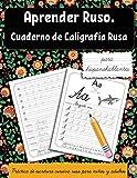 Aprender ruso para hispanohablantes: Cuaderno de caligrafía rusa. Práctica de escritura cursiva...