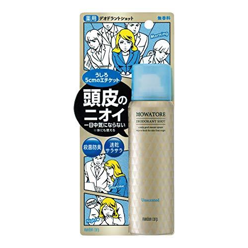 マンダム モワトレ 薬用デオドラントショット 無香料 70g (医薬部外品)