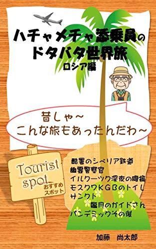 HACHAMECHATENJYOUINNODOTABATASEKAITABI: A LONG TIME AGO TRAVEL (Japanese Edition)