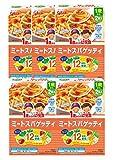 1歳からの幼児食 ミートスパゲッティ 110gX2