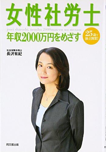 女性社労士 年収2000万円をめざす (DO BOOKS)