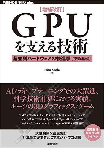 [増補改訂]GPUを支える技術 ――超並列ハードウェアの快進撃[技術基礎] WEB+DB PRESS plus