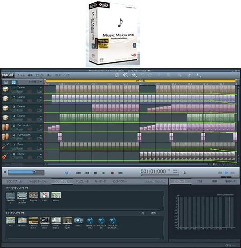 プライバシー弱める符号AHS Music Maker MX アカデミック版 音楽制作ソフトウェア