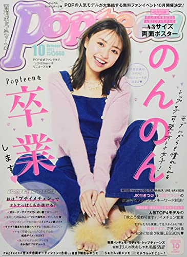 Popteen(ポップティーン) 2021年 10 月号 [雑誌]