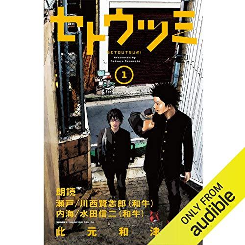 川西 賢 志郎 小説