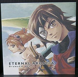 エターナルアルカディア ドラマCD Vol.1