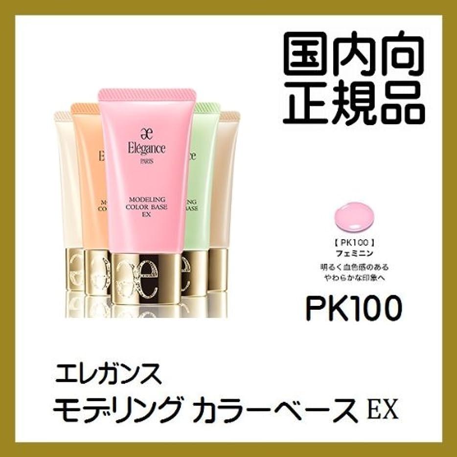 カリングブランド値Elegance エレガンス モデリングカラーベースEX PK100