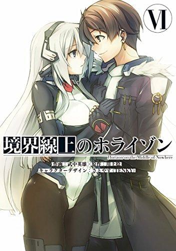 境界線上のホライゾンVI (電撃コミックス)