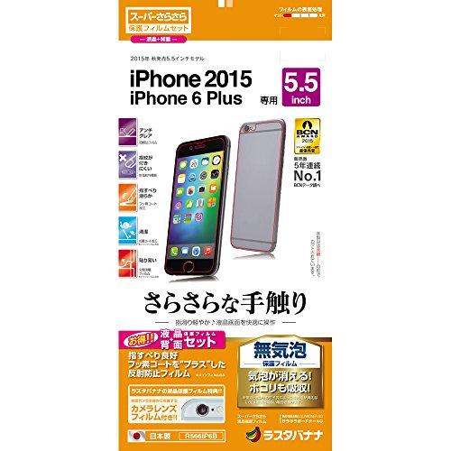 ラスタバナナ iPhone6 Plus/6s Plus スーパーさらさら反射防止フィルム 背面付き R566IP6B