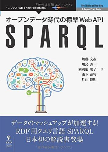 [画像:オープンデータ時代の標準Web API SPARQL (NextPublishing)]