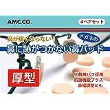 日本製 鼻に跡がつかないメガネの鼻パッド 4ペアセット 厚型 柔らかい化粧材パフシール