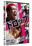 「ドロップ」 スタンダード・エディション[DVD]