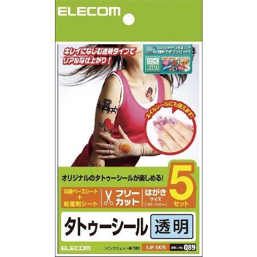 (2個まとめ売り) エレコム 手作りタトゥーシール EJP-TAT5