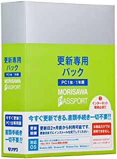 MORISAWA PASSPORT 更新専用パック
