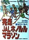 完走JALホノルルマラソン―3か月のトレーニングで夢のゴールへ
