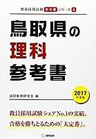 鳥取県の理科参考書 2017年度版 (教員採用試験「参考書」シリーズ)