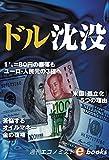 ドル沈没 週刊エコノミストebooks