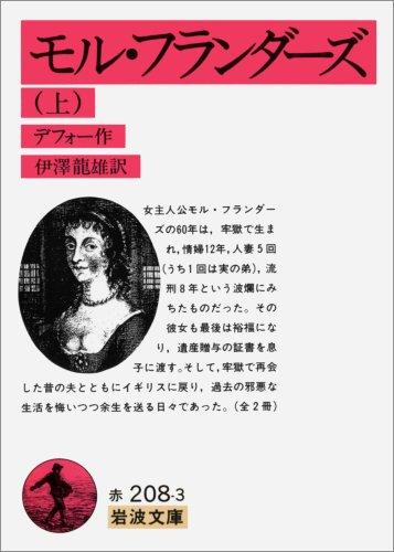 モル・フランダーズ 上 (岩波文庫 赤 208-3)