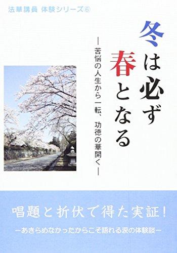 冬は必ず春となる―苦悩の人生から一転、功徳の華開く (法華講員体験シリーズ)
