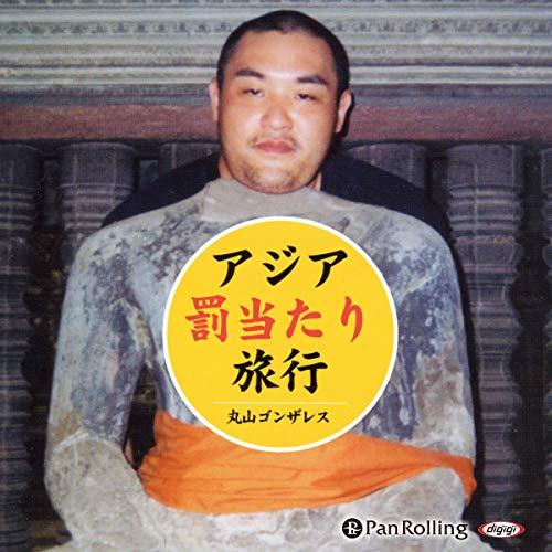『アジア「罰当たり」旅行』のカバーアート