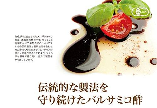 Mengazzoli(メンガツォーリ)『オーガニックバルサミコ酢』